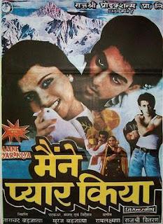 Antakshari lyrics (Maine Pyar Kiya 1989) Hindi song lyrics, bollywood song lyrics, hindi song lyrics, movie song lyrics, best lyrics, correct lyrics, Antakshari, salman khan, maine pyar kiya, lata mangeshkar, sooraj r bhatiya, 1989 film movie,
