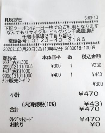 なんでもリサイクル ビッグバン千歳信濃店 2020/3/20 のレシート