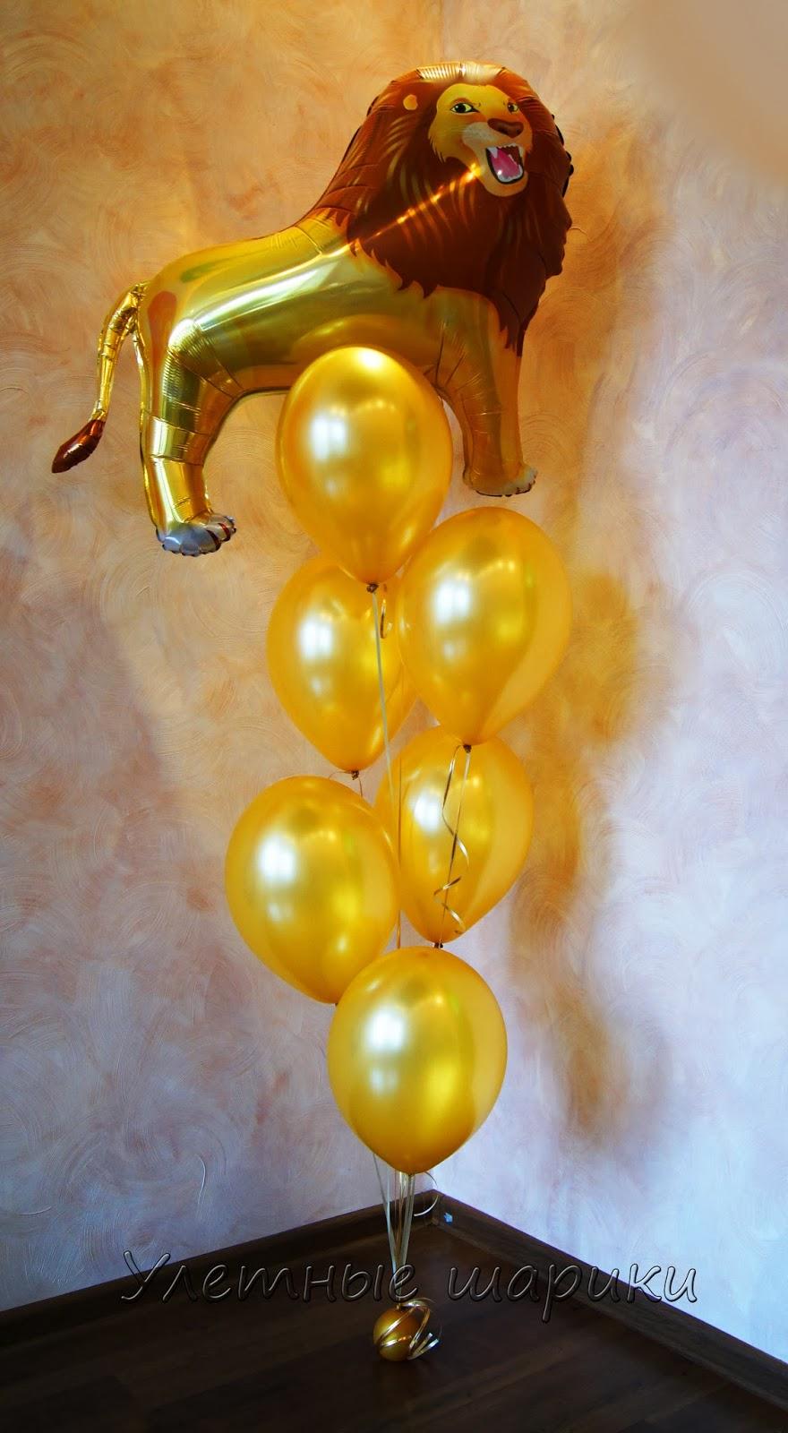 Букет с львом из воздушных шариков