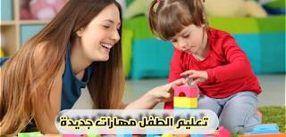 كيفية تعليم أطفالك مهارات جديدة بأسلوب سهل و بسيط