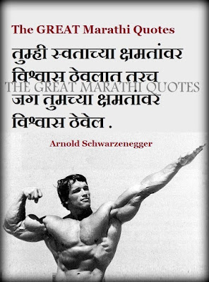 marathi quotes inspirational challenges saying moonsms