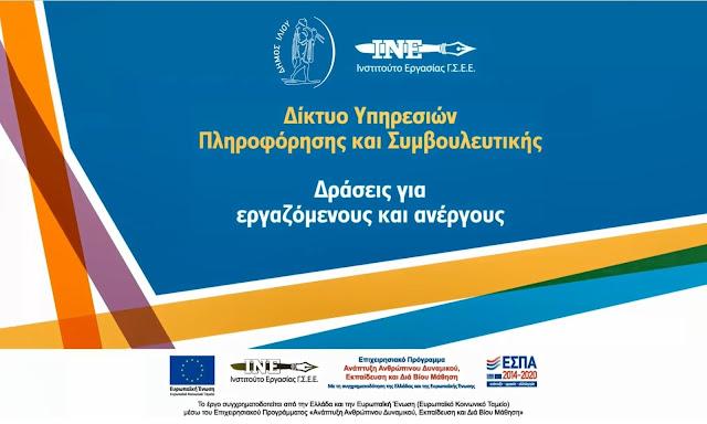Επαναλειτουργία υποστηρικτικής δομής Δήμου Ιλίου και ΓΣΕΕ για δωρεάν πληροφόρηση και συμβουλευτική συνταξιούχων, εργαζομένων και ανέργων