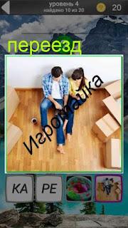 двое молодых людей совершили переезд в новое помещение 4 уровень 600 забавных картинок