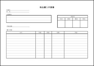 物品購入申請書 026