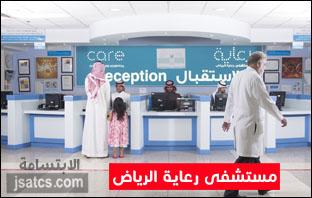 اسعار الولادة في مستشفيات الرياض2021