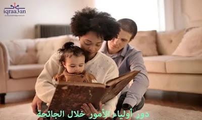 دور الوالدين أثناء الجائحة، متطلبات العزل الذاتي، الوصول إلى الموارد المجانية، التعلم يمكن أن يكون ممتعا!