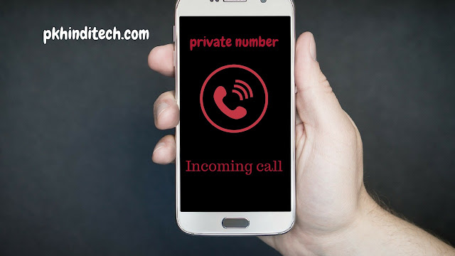 call karte time apna phone number hide kaise kare-trick