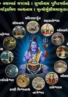 rameshwar-kashi-vishvnath-somnath-mahakaleshwar-omkar