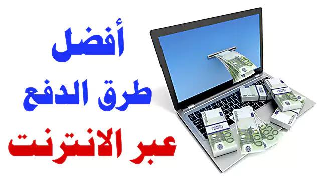 طرق الدفع عبر الإنترنت (الدفع اون لاين)