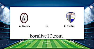 موعد مباراة الوحدة والظفرة في دوري الخليج العربي | كورة لايف