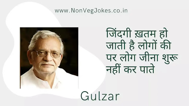 Reality Gulzar Quotes on Life in Hindi