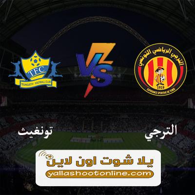 مباراة الترجي التونسي وتونغيث اليوم