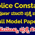 Karnataka Civil Police Constable  Exam Full Model Paper-2