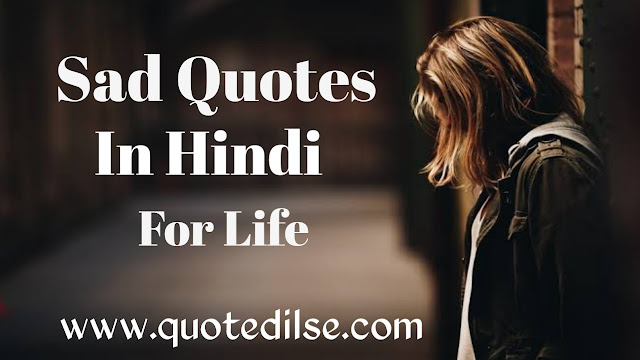 Sad Quotes In Hindi For Life
