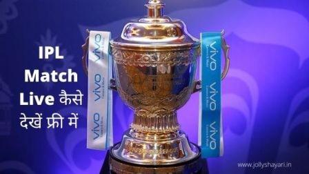 IPL 2021 Match Live कैसे देखें फ्री में
