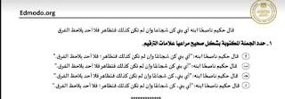 50 سؤال بنموذج الإجابات الصحيحة لغة عربية ثانوية عامة نظام جديد