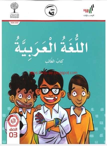كتاب الطالب مادة اللغة العربية للصف الثالث الفصل الاول 2020-2021 تعليم الامارات