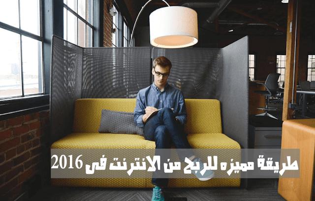 طريقة مميزه للربح من الانترنت فى 2016
