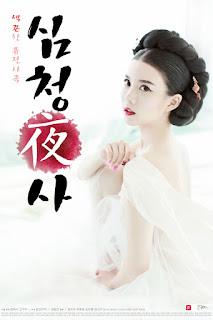 Shim Chung Yasawa (2015)