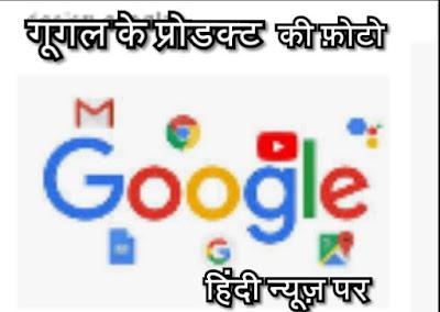google product