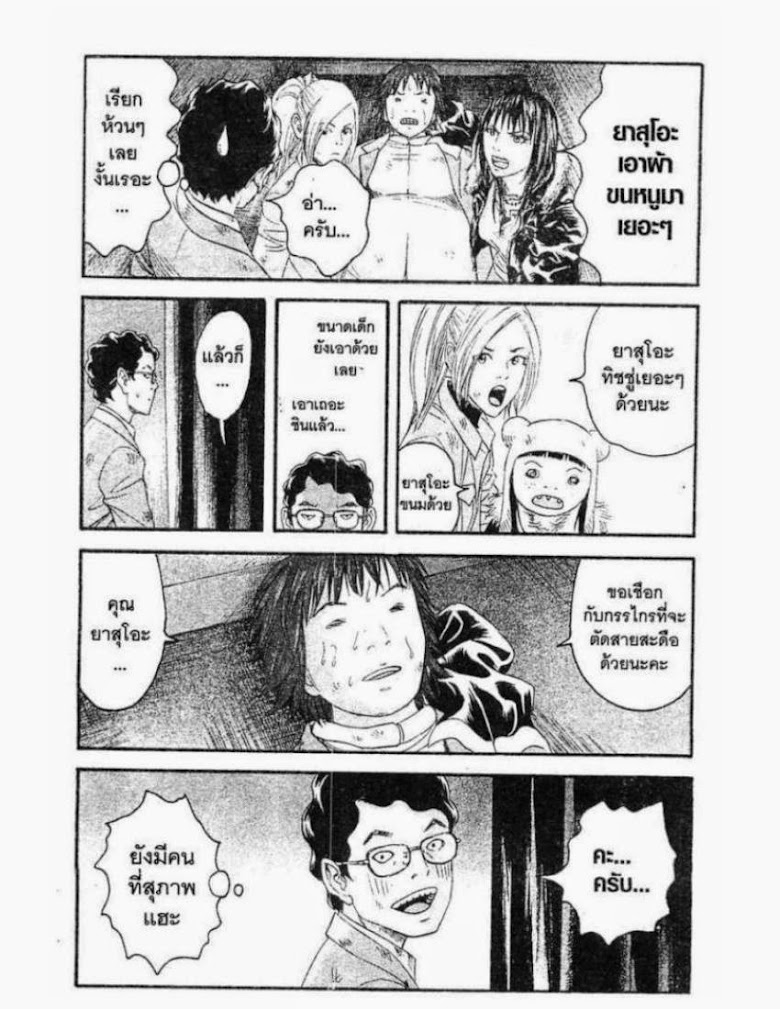 Kanojo wo Mamoru 51 no Houhou - หน้า 44