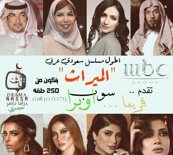 موعد مسلسل الميراث السعودي سوب اوبرا mbc 1 مسلسل الميراث الحلقة الأولى