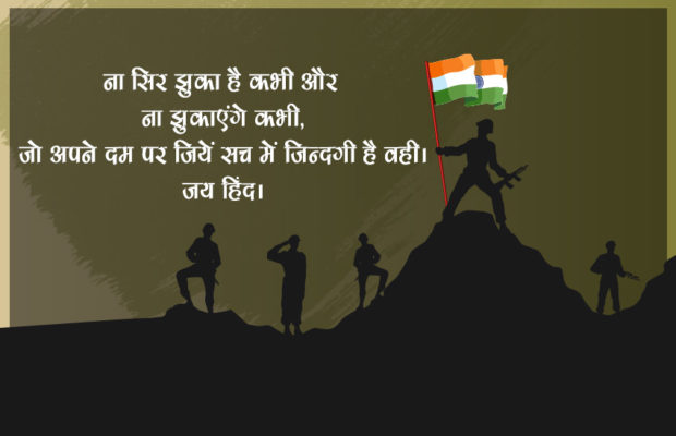 Republic Day Sms In Hindi 140 Words