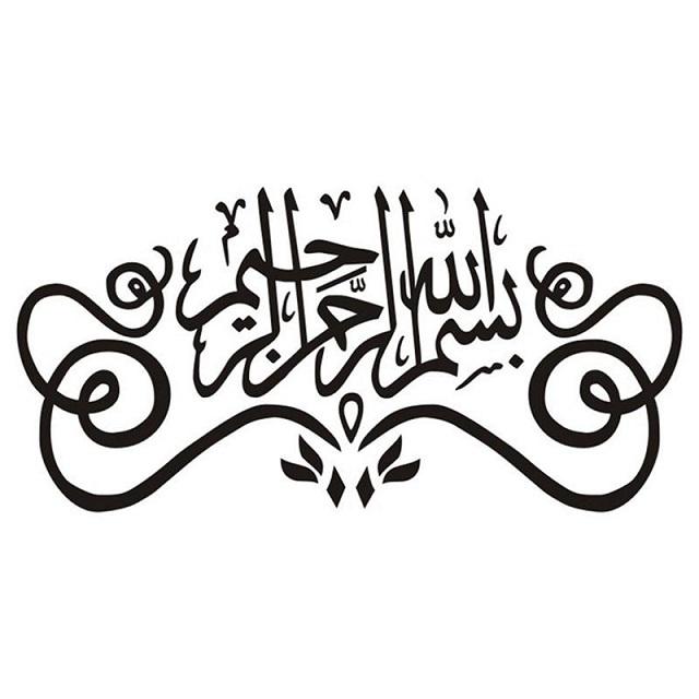 bismillahirrahmanirrahim arabic