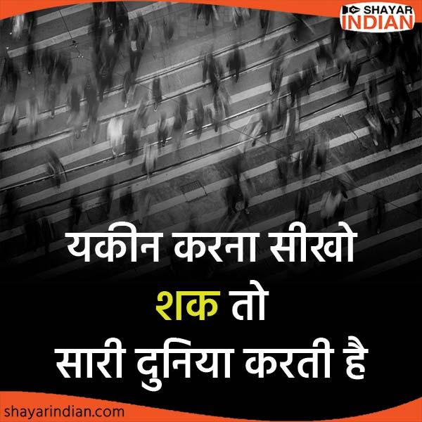 यकीन करना सीखो - Duniya Dar Shayari Status : Yakin, Shak