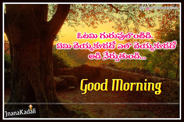 Inspirational quotes in Telugu, Online Daily Success Quotes with Hd Wallpapers