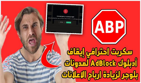 سكربت احترافي إيقاف أدبلوك AdBlock لمدونات بلوجر لزيادة ارباح الاعلانات