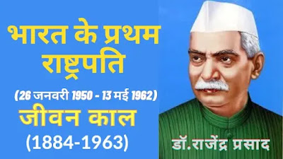 First President of India