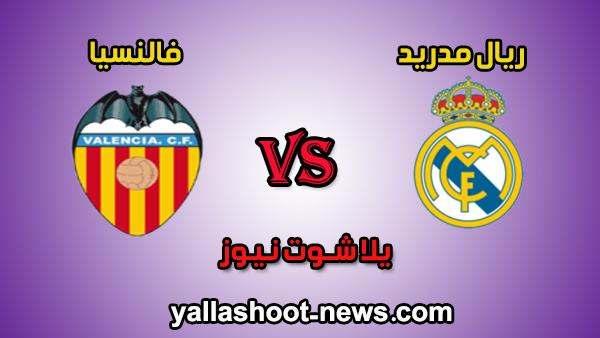 yalla shoot مشاهدة مباراة ريال مدريد وفالنسيا مباشر يلا شوت اليوم 8-1-2020 كاس السوبر