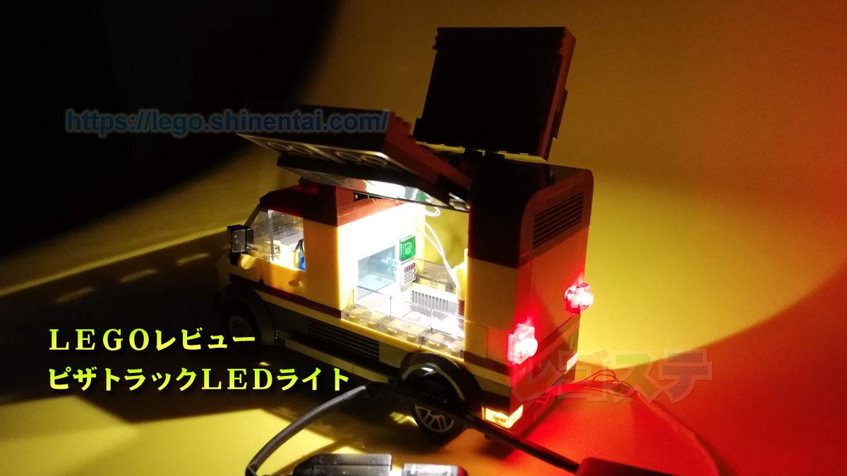 レゴ(LEGO)レビュー:LEDライト・ライティングキット(60150ピザショップトラック):シティ