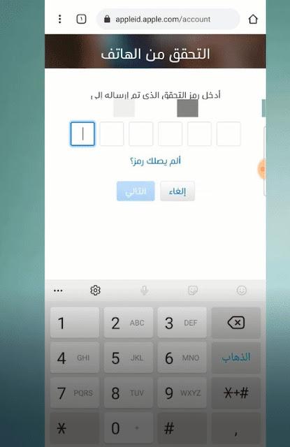 Apple ID 2021