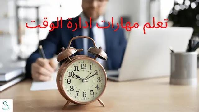 تعلم مهارات ادارة الوقت و فوائد إدارة الوقت