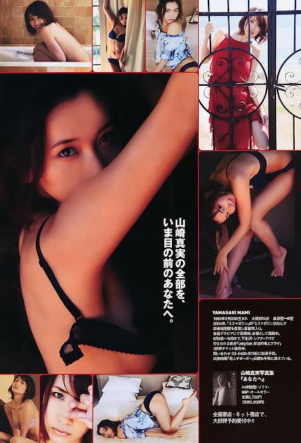 山崎真実 Yamasaki Mami Weekly Playboy No 25 2011 Pics