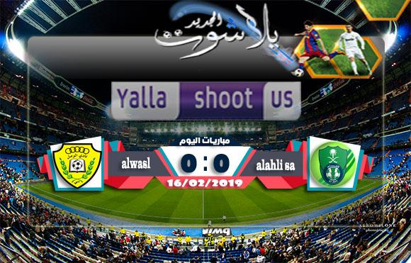 نتيجة مباراة الاهلي السعودي والوصل الإماراتي اليوم 16-2-2019 في كأس زايد للأندية الأبطال
