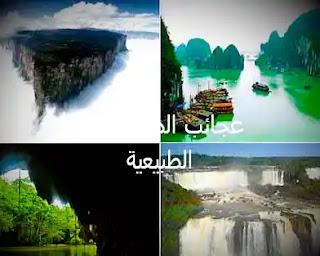 عجائب الدنيا السبعة الطبيعية
