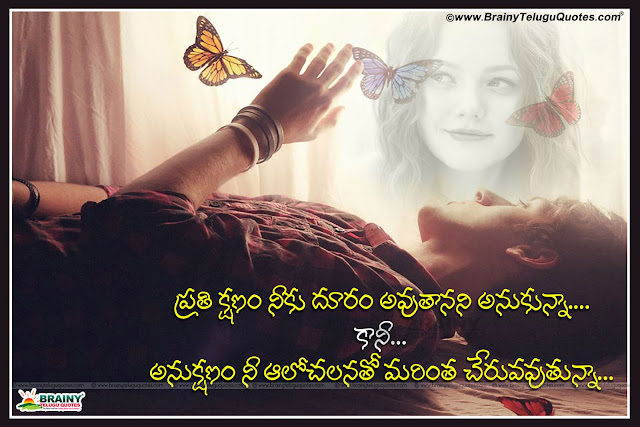 Here is Alone Sad Love Quotes in Telugu, Heart touching quotes in telugu, Love quotes in telugu, Beautiful Telugu status love messages quotes wallpapers,Love quotes in telugu, Love failure Quotes in telugu, heart touching quotes in telugu, Sad Alone Quotes in telugu, Touching love quotes,Heart touching quotes about love and life