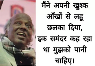 rahat-indori-love-shayari