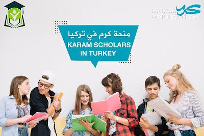 منحة كرم في تركيا ( KARAM SCHOLARS IN TURKEY )