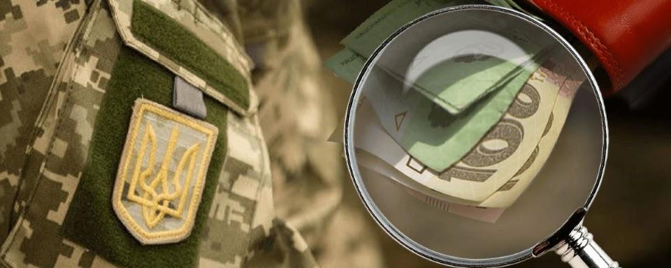 Відтепер не всіх військових звільнятимуть від сплати відсотків та штрафів за кредитами