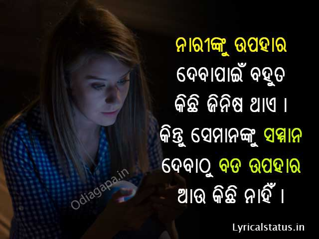 Womensday Odia Shayari Status