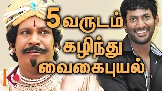 Vadivelu Is Back As Comedian After 5 Years