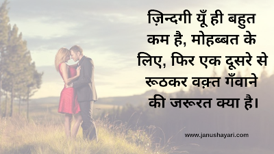 Romantic love shayri
