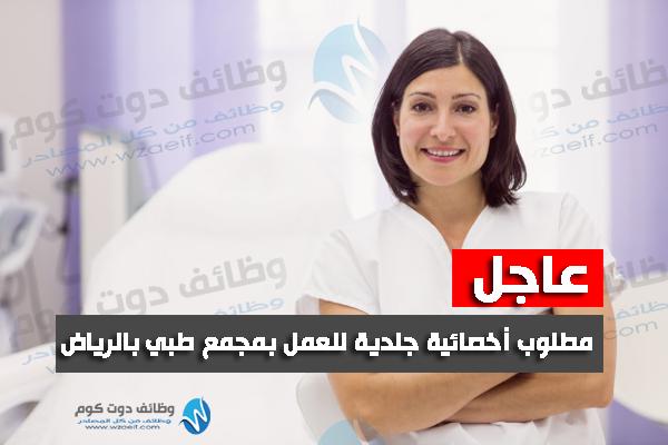 وظائف نسائية وظيفة أخصائية جلدية للعمل بالرياض