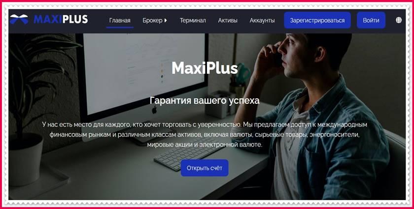 Мошеннический сайт maxiplus.trade – Отзывы, развод! Компания MaxiPlus мошенники