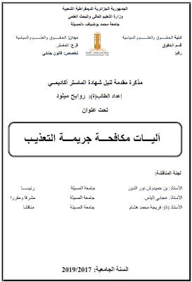 مذكرة ماستر: آليات مكافحة جريمة التعذيب PDF