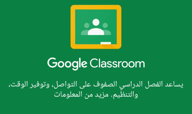 Download the Google Classroom App Hello for teachers and students for free